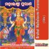 Odia Book Bruhat Mahalaxmi Purana From OdishaShop