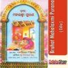 Odia Book Bruhat Mahalaxmi Purana From OdishaShop3