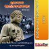 Odia Book Buddhadevanka Upadesabali-2 From OdishaShop