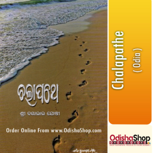 Odia Book Chalapathe From OdishaShop