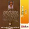 Odia Book Chalapathe From OdishaShop3