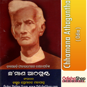 Odia Book Chhamana Athaguntha From OdishaShop