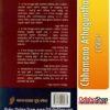 Odia Book Chhamana Athaguntha From OdishaShop3