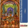 Odia Book Chittabodha Ba Chittabinod From OdishaShop