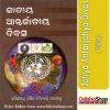 Odia Book Jatiya Antarjatiya Divas From OdishaShop
