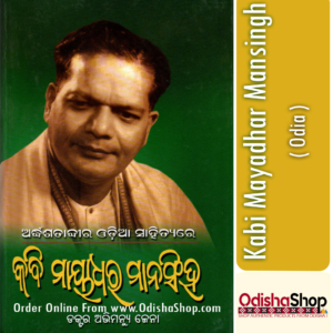 Odia Book Kabi Mayadhar Mansingh From OdishaShop
