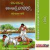 Odia Book Kalakalara Kalajayee Prashnottara From OdishaShop