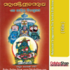 Odia Book Mahashakti Srijagannatha Eka Tatwika Bisleshana From OdishaShop