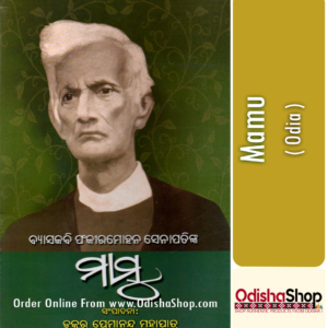 Odia Book Mamu From OdishaShop