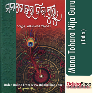 Odia Book Mana Tohara Nija Guru From OdishaShop