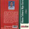 Odia Book Mana Tohara Nija Guru From OdishaShop3