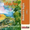Odia Book Mandirara Bagha From OdishaShop