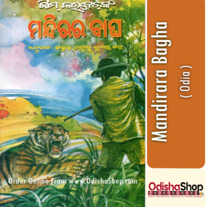Odia Book Mandirara Bagha From OdishaShop