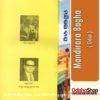 Odia Book Mandirara Bagha From OdishaShop3