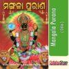 Odia Book Mangala Purana From OdishaShop