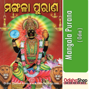 Odia Book Mangala Purana From OdishaShop