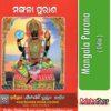 Odia Book Mangala Purana From OdishaShop3