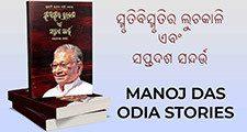 Odia Book Manoj Kishore SmrutiBismrutira Luchakali Saptadasa Sandarbha From OdishaShop_s