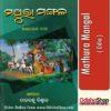 Odia Book Mathura Mangal From OdishaShop