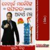 Odia Book Network Marketing Re Safalata Paibara Abyartha Mantra From OdishaShop