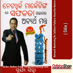 Odia Book Network Marketing Re Safalata Paibara Abyartha Mantra From OdishaShop