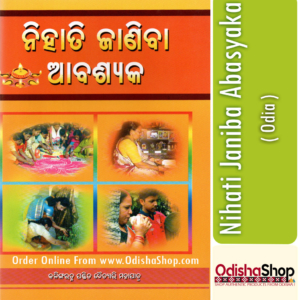 Odia Book Nihati Janiba Abasyaka From OdishaShop