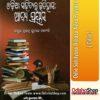 Odia Book Odia Sahityara Itihasa Adya Prayasa From OdishaShop