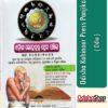 Odia Book Odisha Kohinoor Press Panjika From OdishaShop