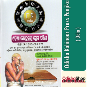 Odia Book Odisha Kohinoor Press Panjika From OdishaShop
