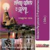 Odia Book Odishara Paryatana O Pratnatattwa From OdishaShop