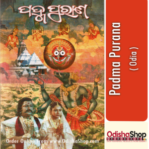 Odia Book Padma Purana From OdishaShop