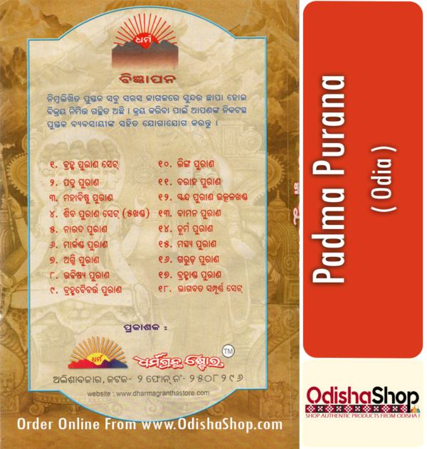 Odia Book Padma Purana From OdishaShop3