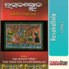 Odia Book Rasakallola From OdishaShop