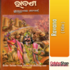 Odia Book Ravana From OdishaShop