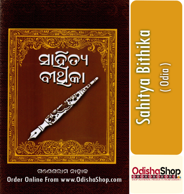 Odia Book Sahitya Bithika From OdishaShop
