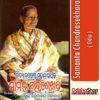 Odia Book Samanta Chandrasekhara From OdishaShop