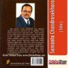 Odia Book Samanta Chandrasekhara From OdishaShop3