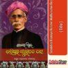 Odia Book Satabdira Bismaya Barister Madhusudan Das From OdishaShop