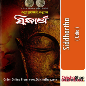 Odia Book Siddhartha From OdishaShop