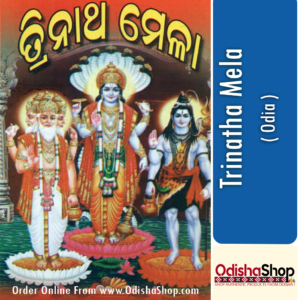 Odia Book Trinatha Mela From OdishaShop