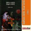Odia Book Andhara Jetiki Alua Setiki From OdishaShop