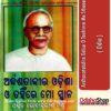 Odia Book Ardhasatabdira Odisa O Tanhinre Mo Sthana From OdishaShop