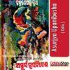 Odia Book Asurjya Upanibesha From OdishaShop