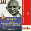 Odia Book Atmakatha Athaba Satyara Prayoga From OdishaShop