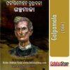 Odia Book Galpamala From OdishaShop