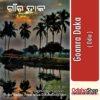 Odia Book Goanra Daka From OdishaShop