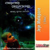 Odia Book Jeje Malapare From OdishaShop