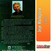Odia Book Jeje Malapare From OdishaShop3