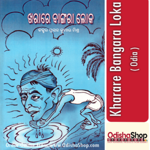 Odia Book Kharare Bangara Loka From OdishaShop