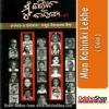 Odia Book Mun Kahinki Lekhe From OdishaShop